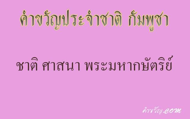 คำขวัญประจำชาติ กัมพูชา