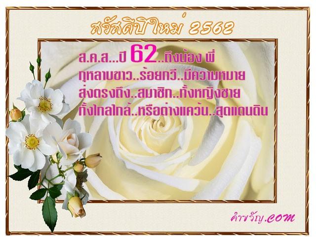 คำขวัญปีใหม่ 2562