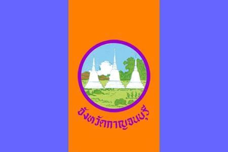 ธงประจำจังหวัดกาญจนบุรี